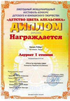 Награды певца Роберта Касьяна, призы